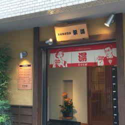 渋谷笹塚温泉 栄湯1