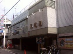 天竜湯(大阪)1