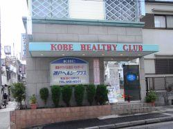 神戸ヘルシークラブ1