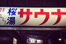 桜湯サウナ1
