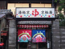 京極湯(西陣)1