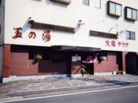 玉の湯(名古屋)1