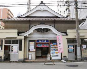 墨田区緑 松の湯1