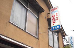 若松湯京都1