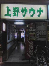 上野サウナ1