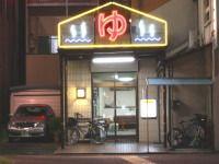 平田温泉1