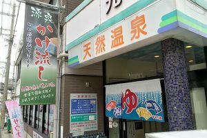 おとめ塚温泉1