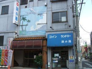 浜の湯(大田区)1