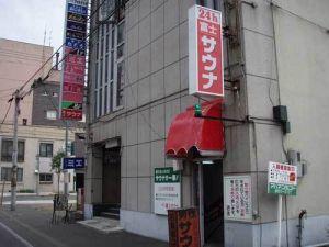 富士サウナ1