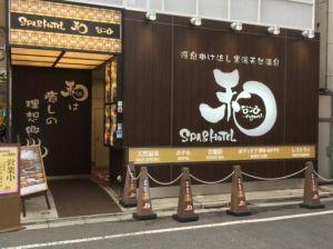 SPA&HOTEL和 -なごみ-1
