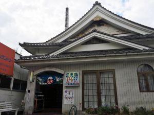 三光湯(昭島市)1