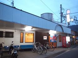 大黒湯(左京区)1