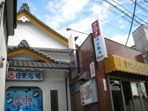 日栄浴場1