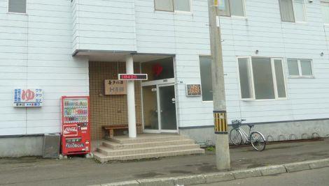 喜多の湯(札幌)1