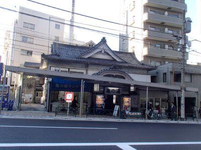 亀の湯(東京)1