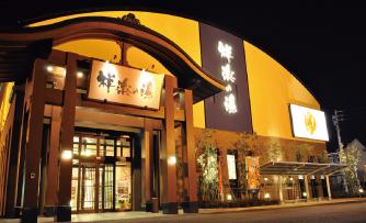 祥楽の湯 一宮店1