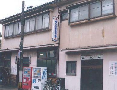 今江温泉元湯外観