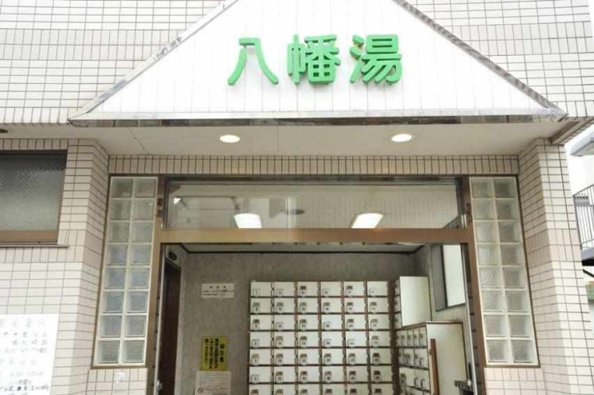 八幡湯(西太子堂)1